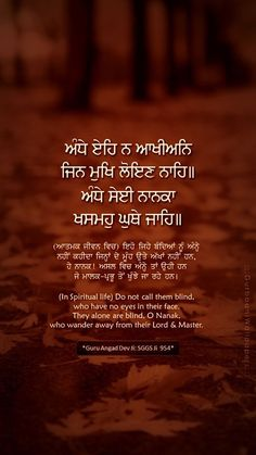Waheguru ji Sikh Quotes, Gurbani Quotes, Indian Quotes, Punjabi Quotes, Truth Quotes, Qoutes, Guru Angad Dev Ji, Guru Nanak Ji, Guru Granth Sahib Quotes