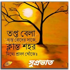 Good Morning Wishes, Good Morning Quotes, Tagore Quotes, Bengali New Year, Good Morning Images Download, Bangla Quotes, Pink Trees, Amazing Nature, Pictures