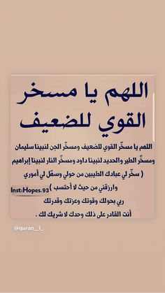 Islam Beliefs, Duaa Islam, Islam Hadith, Allah Islam, Islam Religion, Islam Muslim, Muslim Quotes, Religious Quotes, Islamic Quotes