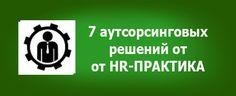 http://hr-praktika.ru/po-vidam/autsorsing/ - каталог услуг HR-ПРАКТИКА