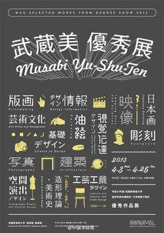 中文字體海報