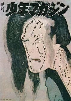 """""""shihlun:  Tadanori Yokoo   """""""