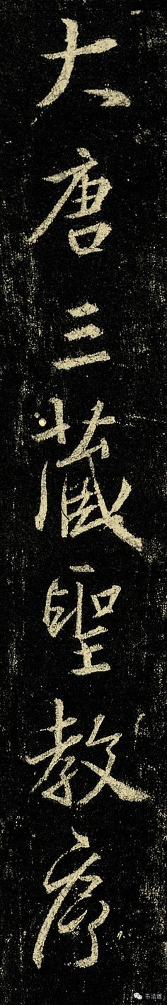 《圣教序》笔法解析(连载)the stars are highightedlighted in the night. ancient mumberian yangztchee chinese. epic prose. great job.a lil goiyesque in style and rhythym. paprus strokes with a sriviaoy will help.