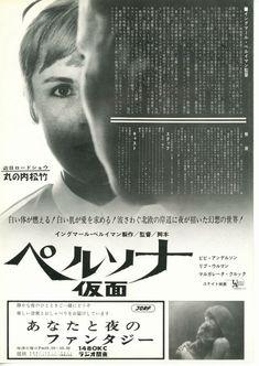 Japanese poster for PERSONA (Ingmar Bergman, Sweden, 1966) | Designer: Uncredited