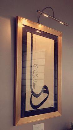Arabic Calligraphy Art, Arabic Art, Calligraphy Alphabet, Islamic Decor, Islamic Wall Art, Islamic Paintings, Turkish Art, Celtic Dragon, Celtic Art