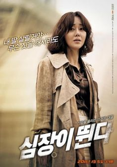 ASKKPOP,DRAMASTYLE Heart Is Beating - (English) TYPE4 Heart Is Beating(심장이 뛴다)is a December 2010 Movie directed by Yoon Jae-Keun South Korea.PlotYeon-Hee works as a director for an English Language Institute. She lives a wealthy live, but after her husband passed away, her only treasure is her daughter Ye-Eun. Yeon-Hee soon falls into despair when she learns her daughter has a heart disease.After going through so much, Yeon-Hee pays an exorbitant amount to a black-market organ dealer for a…