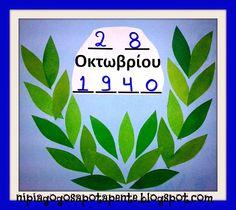 Νηπιαγωγός από τα πέντε...: ΟΜΑΔΙΚΗ ΕΡΓΑΣΙΑ-ΠΙΝΑΚΑΣ ΑΝΑΦΟΡΑΣ ΓΙΑ ΤΗΝ 28 ΟΚΤΩΒΡΙΟΥ.... Plant Leaves, 1, Plants, Plant, Planets