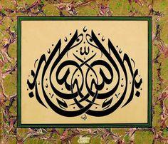 """Hat Eserleri / Celî Dîvânî / Emin Barın / Müsennâ Levha - Dua  """"Barekâllah (Allah mubarek eylesin)"""" yazılı. Boyut: 58x50 cm."""