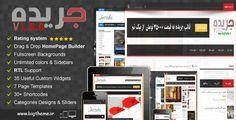 ورژن 1.5.0 قالب مجله ی خبری جریده برای وردپرس فارسی