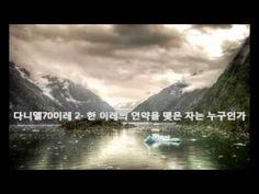 다니엘70이레 2 - 한 이레의 언약을 맺은 자는 누구인가 - YouTube