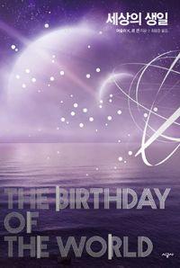 [알라딘]세상의 생일