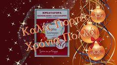 http://art-tarkasis1992.blogspot.gr/2014/12/blog-post_22.html?showComment=1419269994805 Χρόνια Πολλά