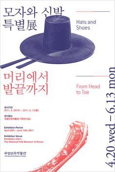 Typo Poster, Typography Poster Design, Poster Layout, Poster Ads, Typographic Design, Print Layout, Graphic Design Posters, Graphic Design Illustration, Korean Design