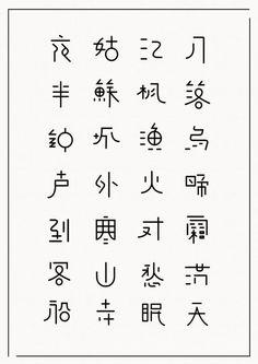 Image 23 - China - John Yan - Roaming Through the Garden 01 . Typography Logo, Typography Poster, Lettering, Word Design, Text Design, Design Design, Chinese Fonts Design, Font Art, Japanese Typography