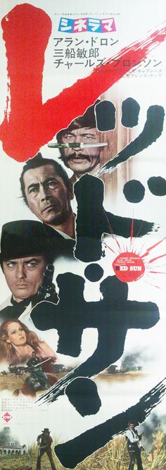 REDSUN|レッド・サン (1971) Dir. Terence Young, Cast Alain Delon, Toshirō Mifune, Charles Bronson, Ursula Andress