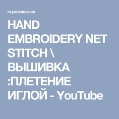 HAND EMBROIDERY NET STITCH \ ВЫШИВКА :ПЛЕТЕНИЕ ИГЛОЙ - YouTube