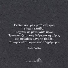 Ελπιδα Advice Quotes, Book Quotes, Paolo Coelho Quotes, Speak Quotes, Life Code, Greek Words, Picture Quotes, Wise Words, Favorite Quotes