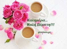 Coffee Images, Greek Quotes, Mugs, Tableware, Blog, Dinnerware, Coffee Pictures, Tumblers, Tablewares