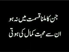 M kesy kahon tm sb keh sakty ho mujy 😔 Ek br keh do . Shayad thora dukh km ho Nice Poetry, Image Poetry, Love Poetry Images, Best Urdu Poetry Images, Deep Poetry, Beautiful Poetry, Love Quotes In Urdu, Urdu Love Words, Urdu Quotes