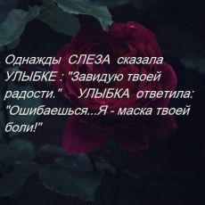 Welcome to Odnoklassniki! Tumblr Quotes, Teen Quotes, Book Quotes, Motivational Quotes, Life Quotes, Inspirational Quotes, I Choose Life, Cool Phrases, Russian Quotes