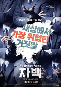 """[Photo + Video] Added new poster and motion poster for the upcoming Korean documentary """"Spy Nation"""""""