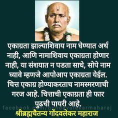 Swami Samarth, Spiritual Thoughts, Krishna, Spirituality, God, Quotes, Qoutes, Dios, Dating