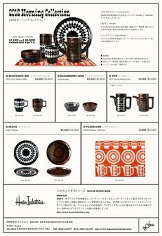 House Industries Hasami Morning Collection.