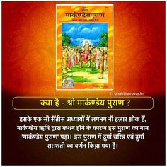 Sanskrit Quotes, Sanskrit Mantra, Vedic Mantras, Hindu Mantras, Vedas India, Lord Shiva Mantra, Ganesha Pictures, Hindu Dharma, Wow Facts