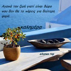 Good Morning, Decorative Bowls, Humor, Esl, Quotes, Ideas, Greek, Buen Dia, Quotations