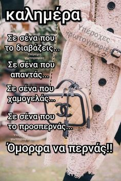 Beautiful Pink Roses, Greek Quotes, Good Morning, Humor, Random Stuff, Facebook, Home, Greek, Pictures