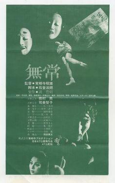 無常(1970) 監督: 実相寺昭雄 キャスト:田村亮、司美智子、佐々木功 ATG