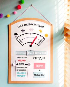 My weather Station - Météo Anglais Mr Printables Teaching Science, Science Activities, Educational Activities, Science Experiments, Science Classroom, Weather Experiments, Weather Science, Science Room, Geography Activities