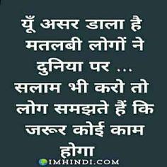 Good Thoughts Quotes, Good Life Quotes, Me Quotes, Romantic Shayari In Hindi, Hindi Qoutes, Friendship Day Shayari, Friendship Day Quotes, Dosti Shayari In Hindi, Status Hindi