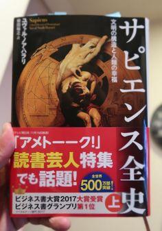BookLOG 271|ユヴァル・ノア・ハラリの「サピエンス全史」 読むのにものすごい時間かかった。。 上下巻あるけど、上でお腹いっぱい。 ごちそうさまでした。m(_ _)m Book Log, Books, Libros, Book, Book Illustrations, Libri