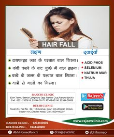 Hair Fall Medicine, Homeopathy Medicine, Homeopathic Remedies, Fall Hair, Clinic, The Cure, Health Fitness, Hair Falling Out, Fall Hairstyles