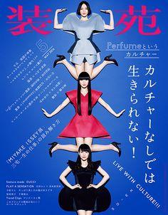 Perfumeの新アルバム『COSMIC EXPLORER』吉田ユニとタッグで『装苑』表紙にも登場の写真3