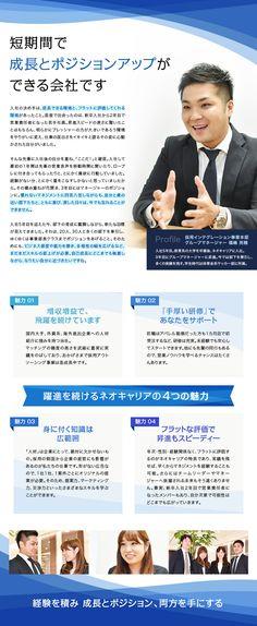 株式会社ネオキャリア/未経験からチャレンジできる企画提案営業(新卒採用支援)の求人PR - 転職ならDODA(デューダ)