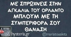 Favorite Quotes, Best Quotes, Funny Quotes, Funny Greek, Funny Statuses, Free Therapy, Greek Quotes, Cheer Up, True Words