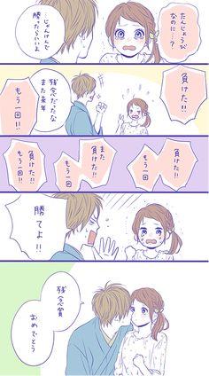 Anime Couples Cuddling, Takano Ichigo, Ideal Boyfriend, Japanese Cartoon, Anime Figures, Anime Comics, Shoujo, Poses, Cute Couples