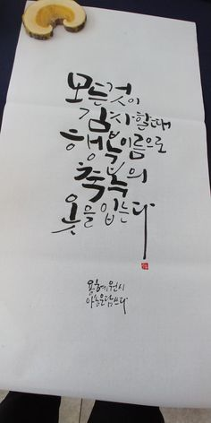 Korea Quotes, Great Words, Caligraphy, Famous Quotes, Poems, Sayings, Blog, Inspiration, Famous Qoutes