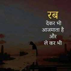 Hindi Quotes Images, Shyari Quotes, Motivational Picture Quotes, Hindi Words, Life Quotes Pictures, Hindi Quotes On Life, Inspirational Quotes Pictures, Quotes About God, True Quotes