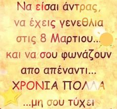 Funny Greek, Funny Moments, Funny Photos, Laugh Out Loud, Jokes, In This Moment, Funny Pictures, Funny Pics, Chistes