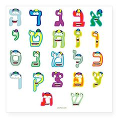 Aleph Bais Flat Square Sticker x by MomsLine - CafePress Hebrew Words, Ladies Clothes, Tool Box, Israel, Custom Stickers, Preschool, Flats, Prints, Design