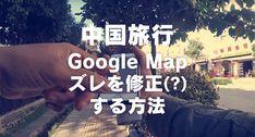 中国旅行 Google Map ズレを修正する方法
