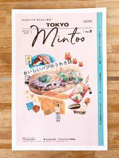 フリーペーパーのデザイン18種 色のバランスが絶妙 | Design Peeji | 様々なことをデザインと結びつけて考えます。 Magazine Layout Design, Magazine Cover Design, Book Design Layout, Print Layout, Book Cover Design, Food Poster Design, Graphic Design Posters, Flyer Design, Design Design