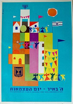 Israel Independence Day - 1962 | The Palestine Poster Project Archives