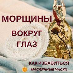 Морщины вокруг глаз и рецепты, как от них избавиться натуральными средствами в домашних условиях #морщины #маски #mescher410