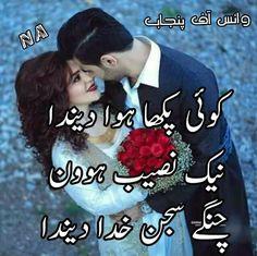 Urdu Funny Poetry, Funny Quotes In Urdu, Love Poetry Urdu, Punjabi Poems, Punjabi Quotes, Poetry Pic, Sufi Poetry, Love Romantic Poetry, Shayari Status