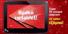 Κερδίστε 10 tablets Toshiba Encore 8 32GB από τη MediaMarkt | ΔΙΑΓΩΝΙΣΜΟΙ e-contest.gr