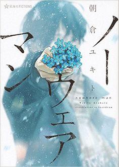 ノーウェアマン (星海社FICTIONS) | 朝倉 ユキト, loundraw | ライトノベル | Amazon.co.jp